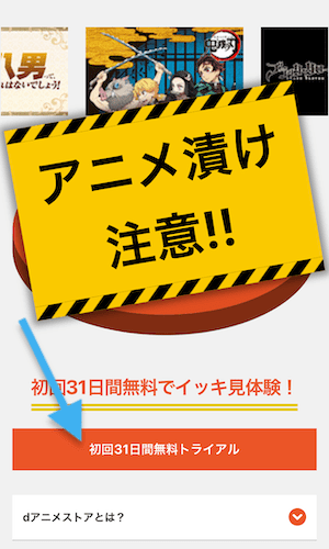 dアニメストア登録手順1