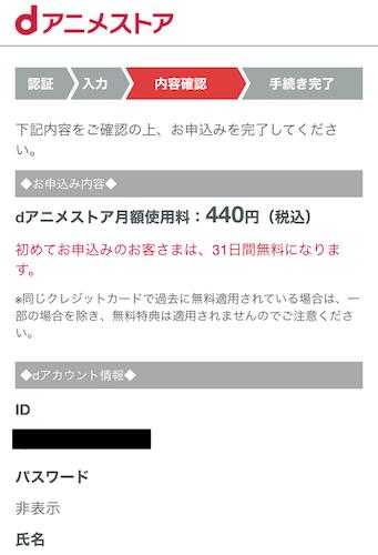 dアニメストア登録手順10