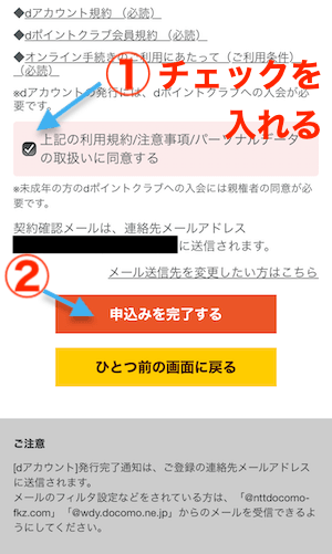 dアニメストア登録手順11