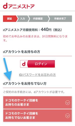 dアニメストア登録手順2