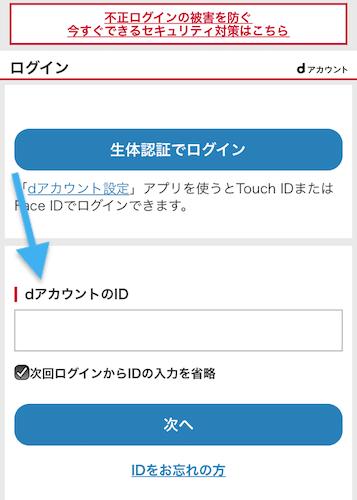 dアニメストア登録手順12