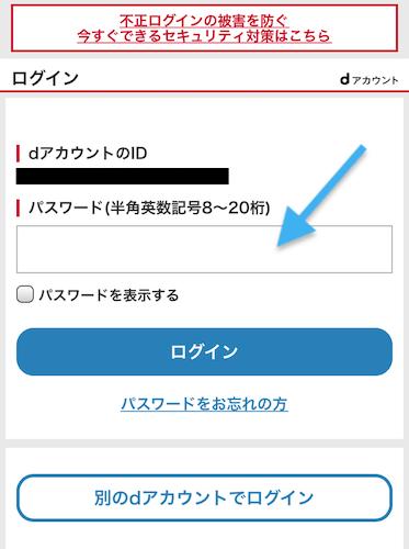 dアニメストア登録手順14