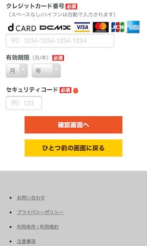 dアニメストア登録手順15