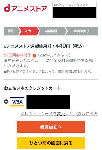 dアニメストア登録手順16