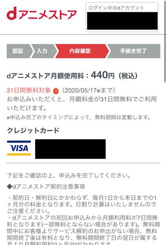 dアニメストア登録手順17