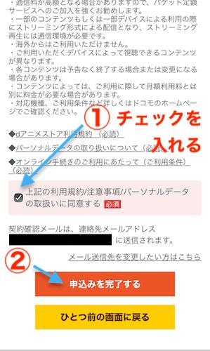 dアニメストア登録手順18