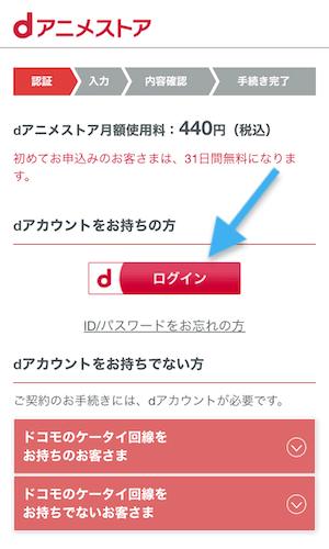 dアニメストア登録手順19