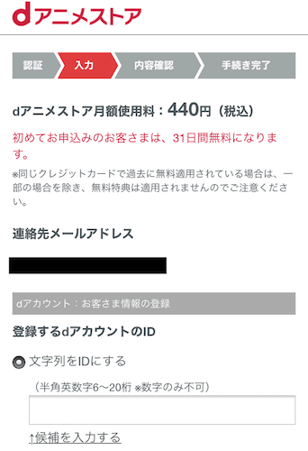 dアニメストア登録手順7