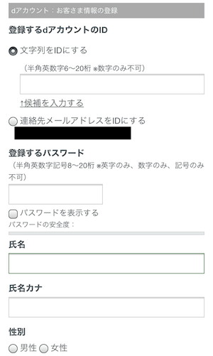 dアニメストア登録手順8