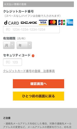 dアニメストア登録手順9