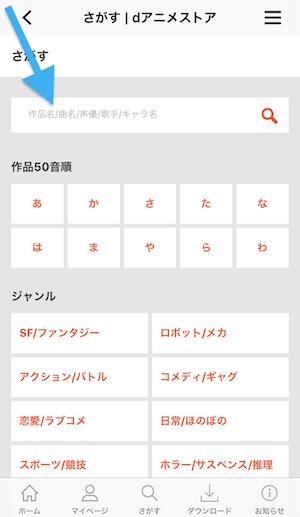 dアニメストア ダウンロード1