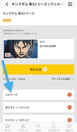 dアニメストア ダウンロード6