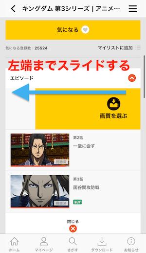 dアニメストア ダウンロード8