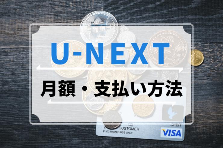 【知らないと損する?】 U-NEXTの月額と支払い方法を徹底解説!
