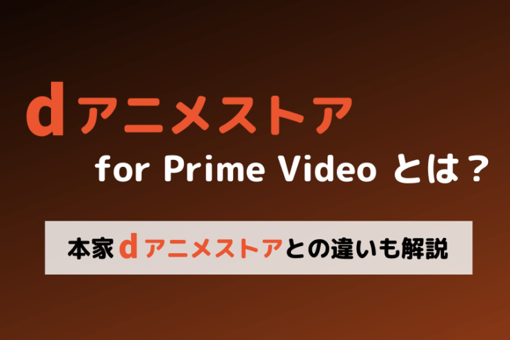 dアニメストアfor prime videoとは? dアニメストアとの違いも徹底比較!