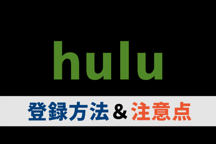 hulu(フールー)無料トライアル4つの注意点! 登録方法も紹介