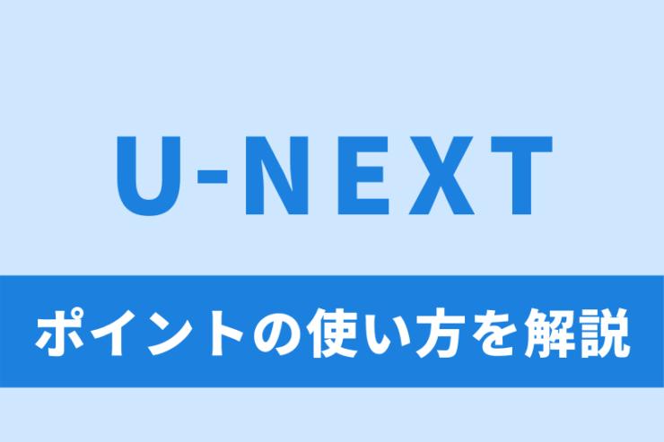 U-NEXTポイントの使い方を解説|無料トライアルの600ポイントでレンタル作品を楽しもう!