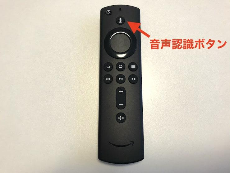firetvstickの音声認識ボタン