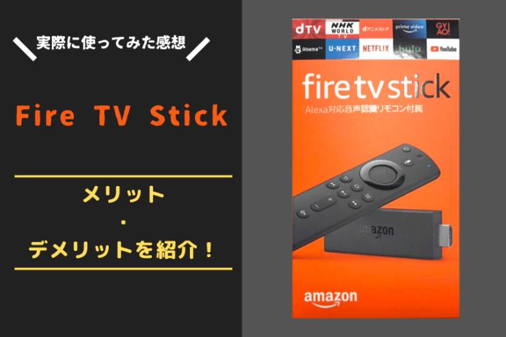 【Fire TV Stickレビュー】実際に使って分かったメリット・デメリット