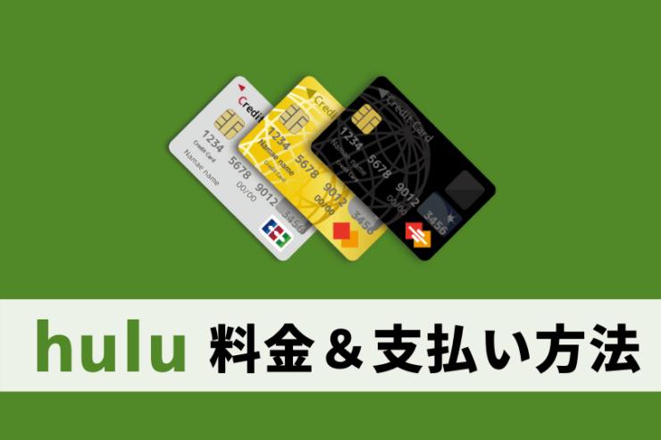 【クレジットカードなしでもOK!】huluの料金と支払い方法を解説